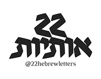 Hebrew alphabet design