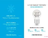 【東日本電力】booklet