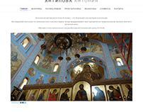 Иконописная мастерская Антония Антипова