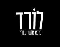 LORD: Hebrew Marker Like Font