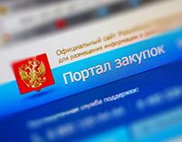 """""""Госзаказ"""", Тульская область (redesign)"""