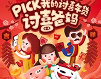 2019 Posters for JDcom 京东讨喜年货节攻略微博海报