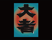 CHIVALRY SANS Chinese Typography Design