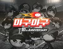 MAGU MAGU 10th Anniversary