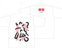 T-shirt design competition (D&AD X UNIQLO)