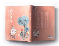 Book illustration 最好不過日常:有時台北,有時他方