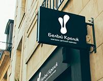 «Белый кролик» магазин детской одежды