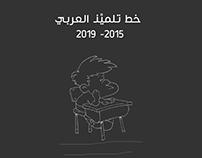 خط تلميذ العربي 2015-2019 3 اوزان