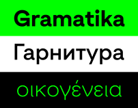 Gramatika Typefaces: Latin, Cyrillic, Greek