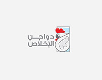 Al Ekhlas logo design