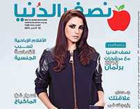 Actress Dorra Zarrouk For Nesf El-donia Magazine.