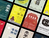 字体海报设计集合 02
