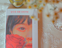 """The book cover of """"Talking About Jeong-a"""""""
