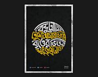Prematal (Bangla Song) Typography