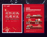 2012国庆促销