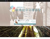 【WEBサイト】一般社団法人経絡総合治療協会様