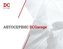 """Autoservice """"DCGarage"""""""
