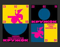 Kruzhok band posters for Smolensk gig