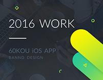 60kou App+AE effect