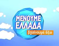 """Television show ID """"Menoume Ellada"""""""