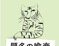 """""""Daimei No Yuraku"""" Book cover"""