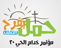 مؤتمر خدام حي المعادي الـ 20