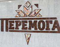 """Art and Design for """"Peremoha"""" subway station"""