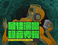 【金曲GMA29】最佳演唱錄音專輯 Best Vocal Recording Album