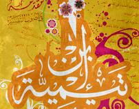 Ibn Tayema Poster