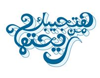 Logo Design/ Hand Lettering