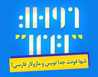 Si47ash Eima [Modular Persian font]