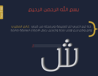 خط تيم بـ 4 اوزان Font free Arabic