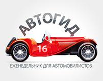 AutoGuide - Redesign