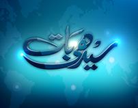 SEDHI BAT (PTV NEWS)