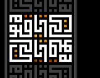 Words of Gold Collection | Arabic Calligraphy