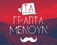 Free Greek Font - AF Futurismo GR CAPS