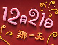 U-tour 12.21 Promotion