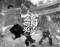 金馬奇幻影展-活動識別改造設計