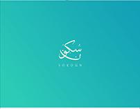 Arabic Calligraphy Logo - Branding