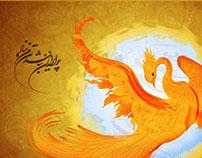 Persian Art - Simorgh