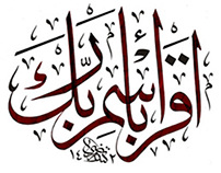 Calligraphy Quran