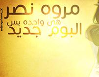 Photo Manipulation - Marwa Nasr