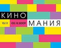 Cinemania Film Festival '09