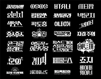 Korean Retro Lettering (2019)