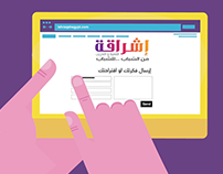 Ishraqah_Egypt_Explainer_Video