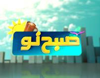 Subah Nau / 9 (PTV News)