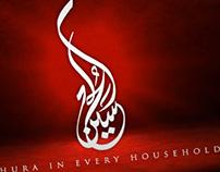 Ahlulbayt TV Muharram IDENT