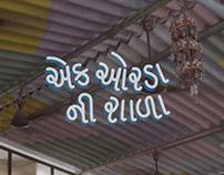 Ek Orda Ni Shala | Short Documentary Film