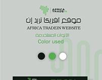 موقع أفريكا تريد إن