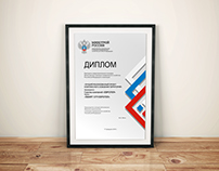 Дипломы для конкурса Министерства строительства РФ